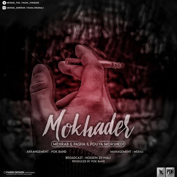 451 Mehrab Mokhader آهنگ مخدر از مهراب