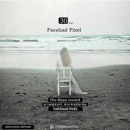 آهنگ دریا از فرشاد پیکسل