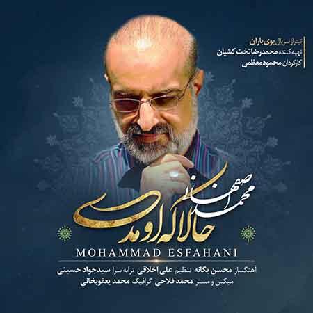 آهنگ حالا که اومدی از محمد اصفهانی