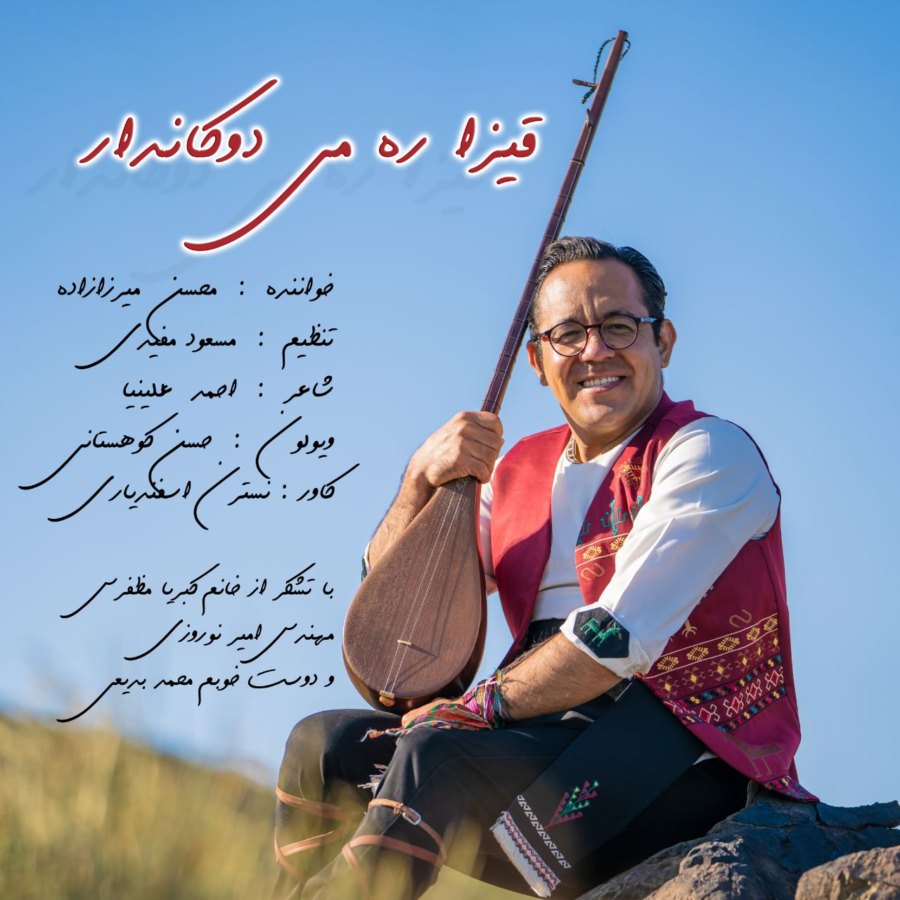 789 MohsenMirzazadeh GhizeRameDokandar آهنگ قیزا رمه دوکان دار از محسن میرزازاده