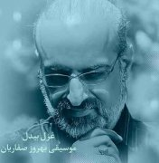 963 MohammadEsfahani GhazalBidel 176x180 آهنگ غزل بیدل از محمد اصفهانی