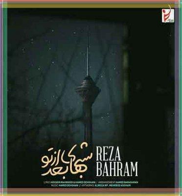آهنگ شبهای بعد از تو از رضا بهرام