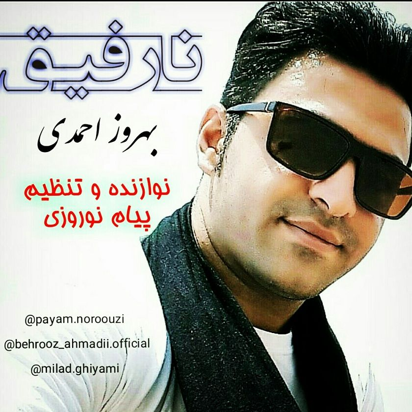 آهنگ نارفیق از بهروز احمدی