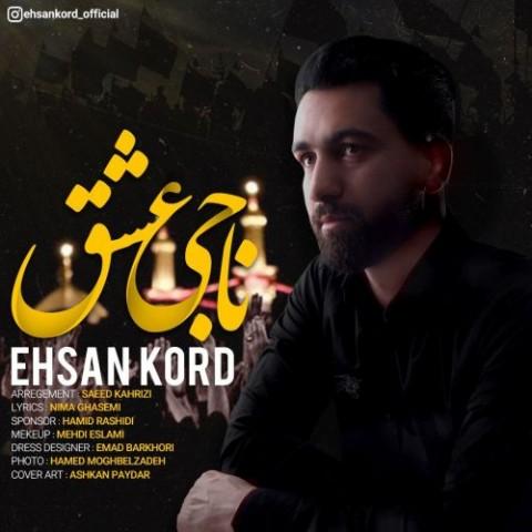 458 EhsanKord NajiEshgh آهنگ ناجی عشق از احسان کرد