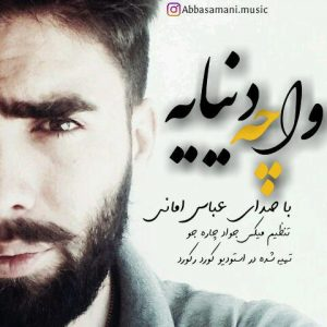 آهنگ وا چه دنیایه از عباس امانی