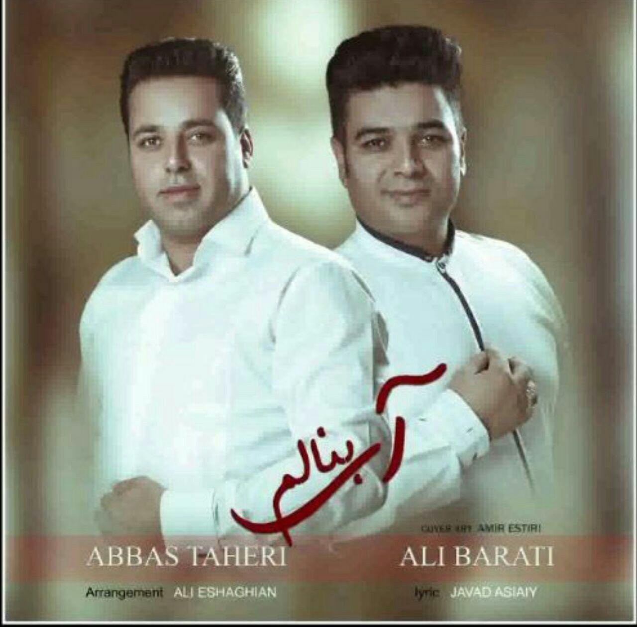875 AliBaratiAbbasTaheri AyBenalom آهنگ ای بنالم از علی براتی و عباس طاهری