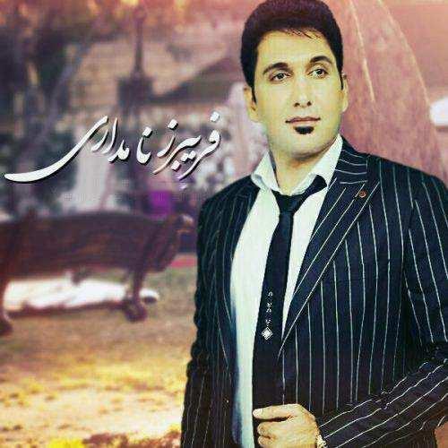 990 Fariborz Namdari Golzar آهنگ گلزار از فریبرز نامداری