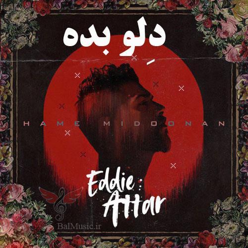آهنگ دلو بده از ادی عطار