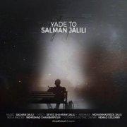 54 SalmanJalili YadeTo 180x180 آهنگ یاد تو از سلمان جلیلی