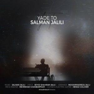آهنگ یاد تو از سلمان جلیلی