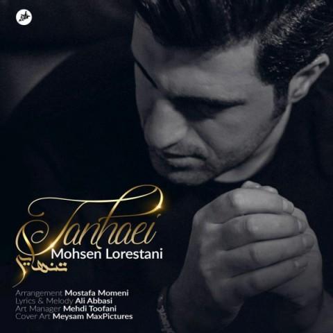 آهنگ تنهایی از محسن لرستانی
