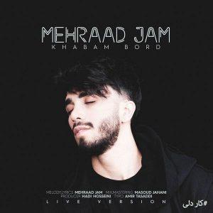 919 MehraadJam KhabamBord آهنگ خوابم برد از مهراد جم