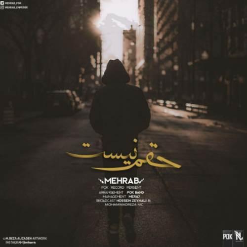 آهنگ حقم نیست از مهراب