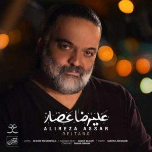 482 AlirezaAssar Deltang آهنگ دلتنگ از علیرضا عصار
