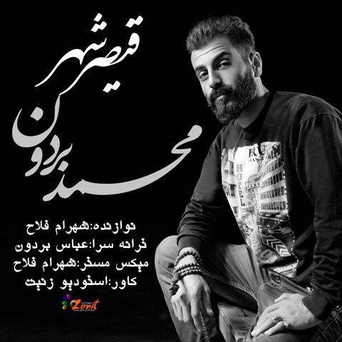 آهنگ قیصر شهر از محمد بردون