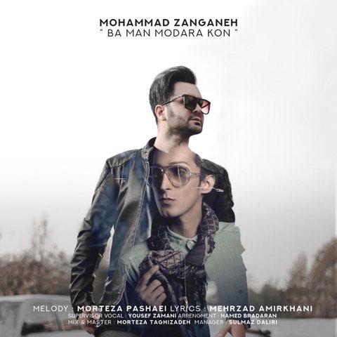 آهنگ با من مدارا کن از محمد زنگنه