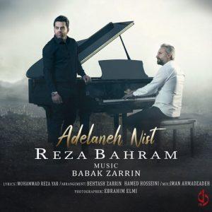 آهنگ عادلانه نیست از رضا بهرام