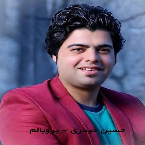 آهنگ پرو بالم از حسین حیدری