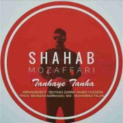 280 ShahabMozaffari TanhayeTanha 180x180 آهنگ تنهای تنها از شهاب مظفری