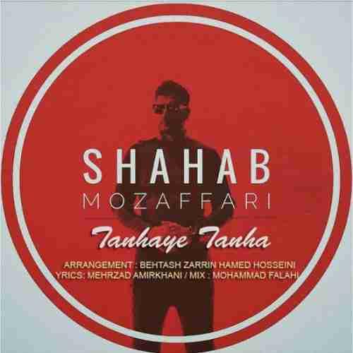 280 ShahabMozaffari TanhayeTanha آهنگ تنهای تنها از شهاب مظفری