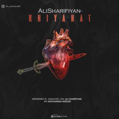 آهنگ خیانت از علی شریفیان