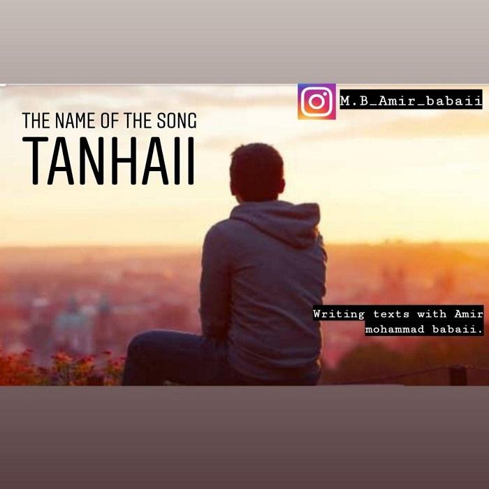 آهنگ تنهایی از امیر محمد بابایی