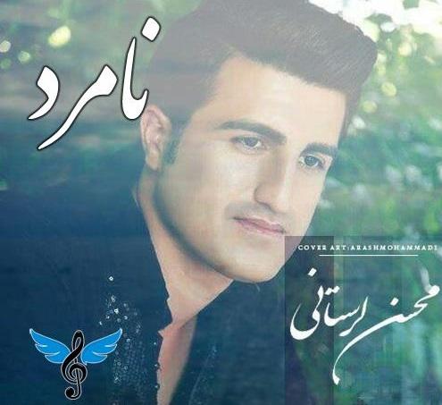 آهنگ نامرد از محسن لرستانی