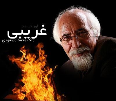 آهنگ غریبی از ملک محمد مسعودی