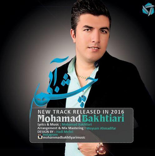 آهنگ چشم آبی از محمد بختیاری