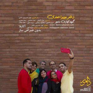آهنگ دختر بویر احمدی از دامور باند