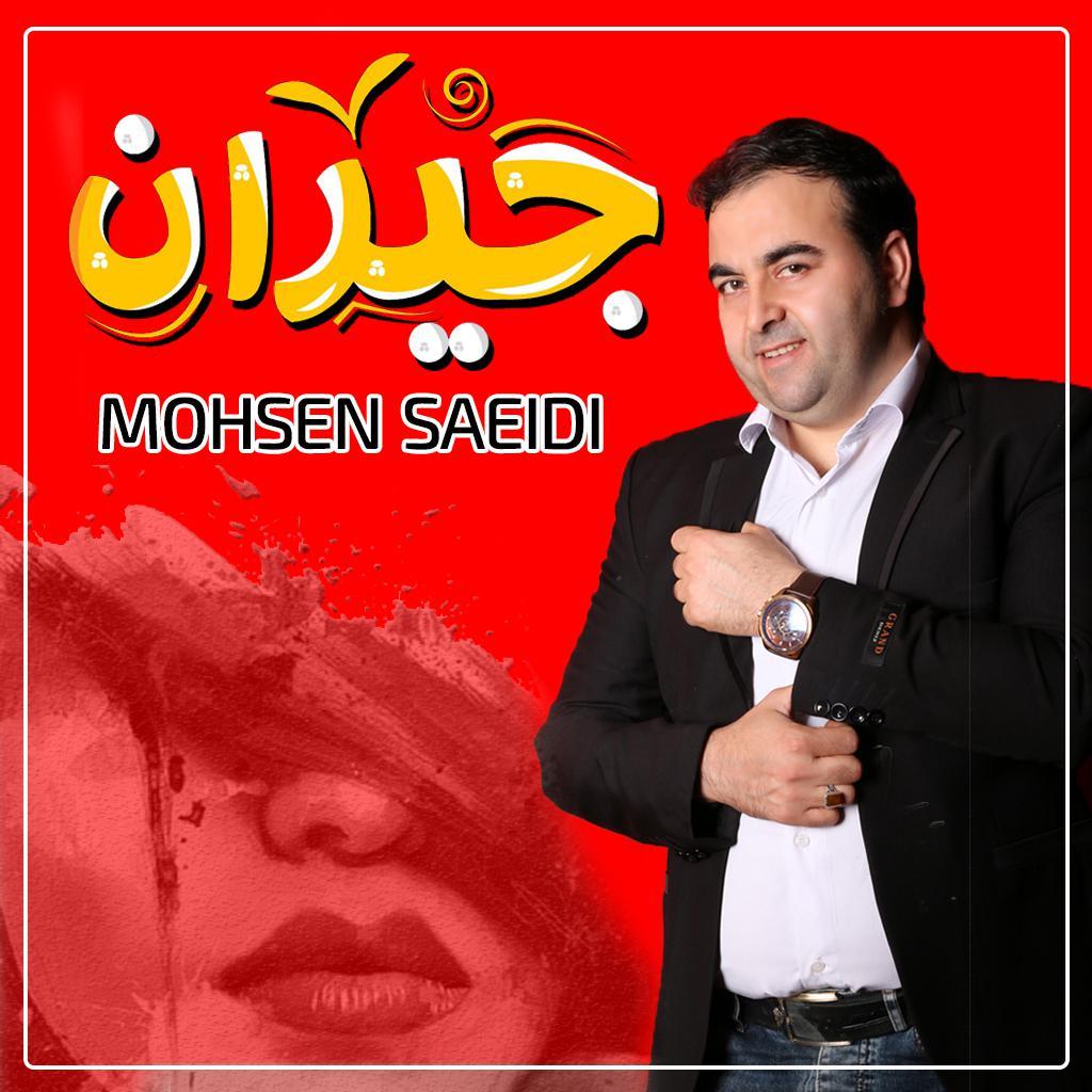 آهنگ جیران از محسن سعیدی