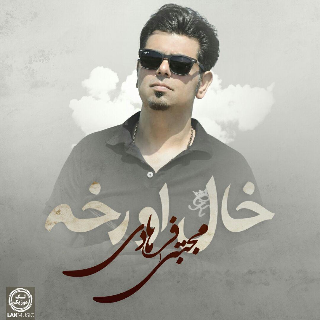 447 MojtabaFarhadi KhaleaoRokha آهنگ خال او رخه از مجتبی فرهادی