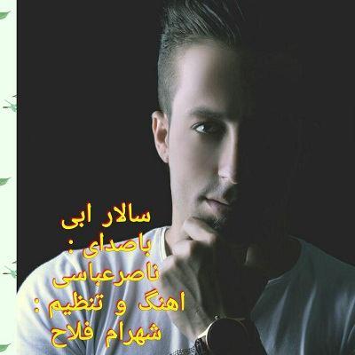 آهنگ سالار آبی از ناصر عباسی
