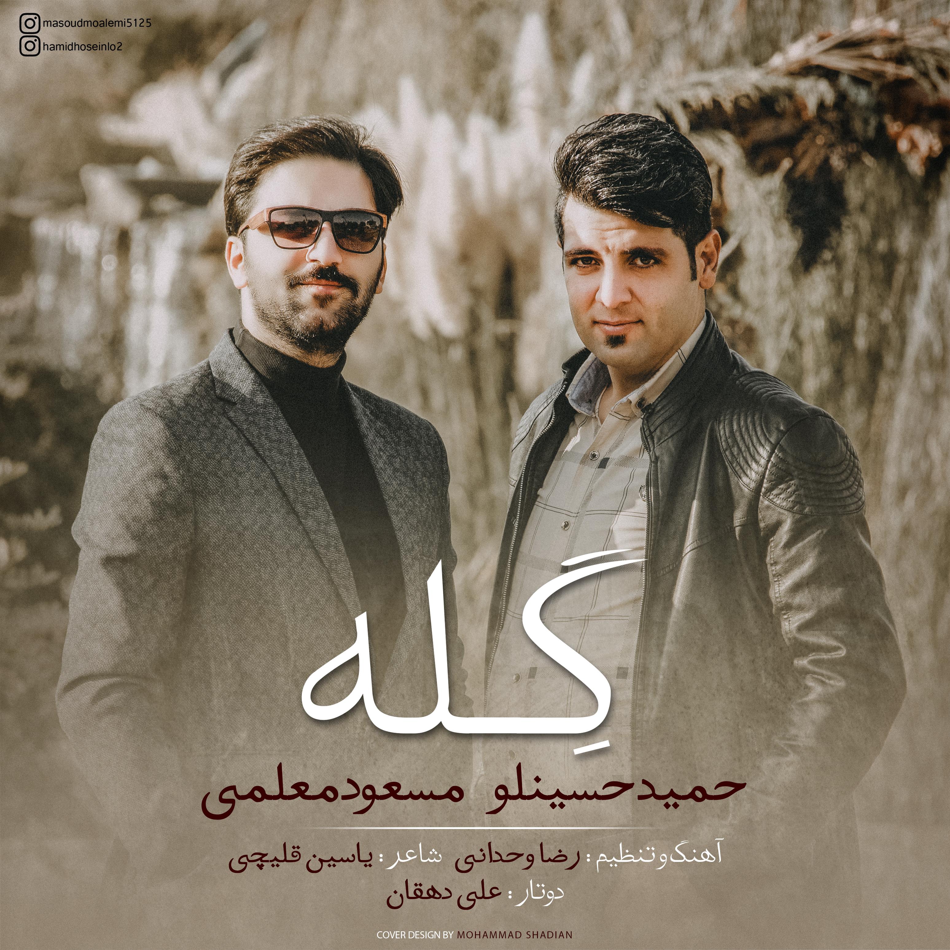 آهنگ گله از مسعود معلمی