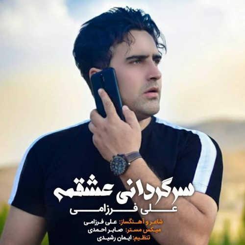 آهنگ سرگردانی عشقمه از علی فرزامی