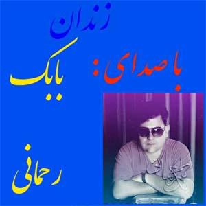 آهنگ زندان از بابک رحمانی