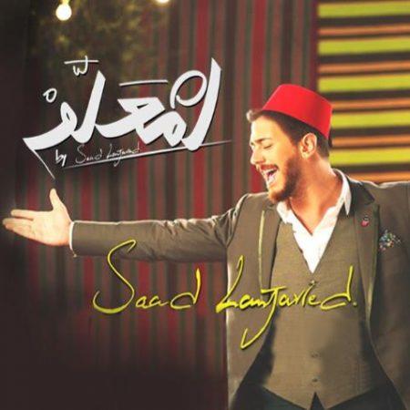 آهنگ انت المعلم از سعد المجرد