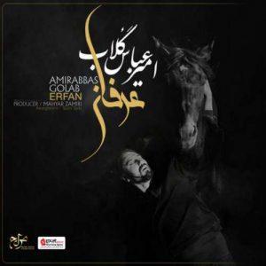 آهنگ عرفان از امیر عباس گلاب
