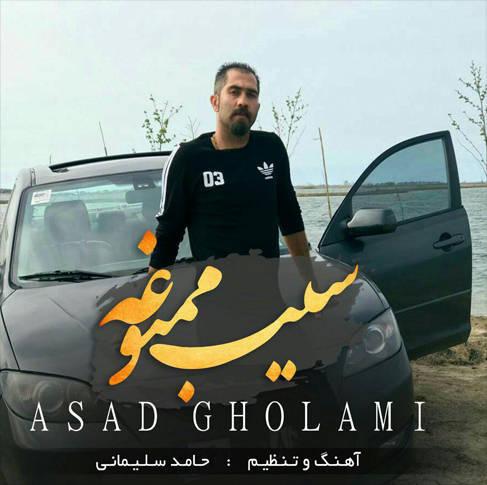 آهنگ سیب ممنوعه از اسد غلامی