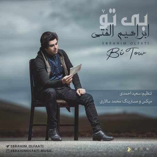 آهنگ بی تو از ابراهیم الفتی