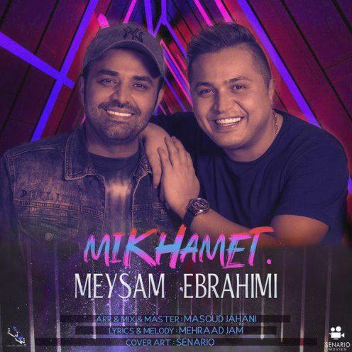 آهنگ میخوامت از میثم ابراهیمی