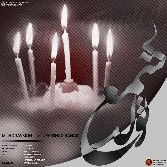 آهنگ شمع تولد از میلاد سایمون