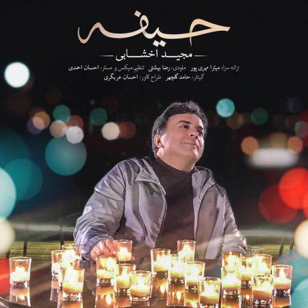 آهنگ حیفه از مجید اخشابی