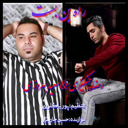آهنگ راه بن بست از سعید بهروزی