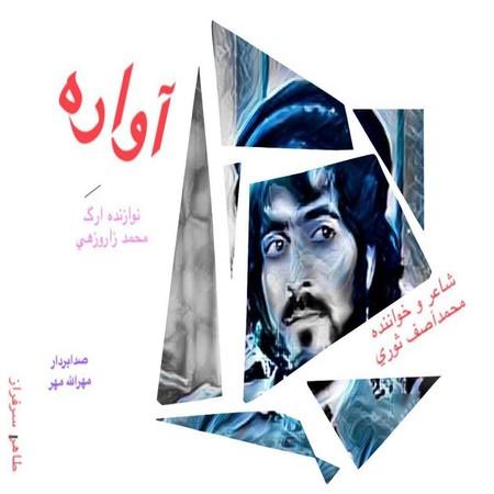 آهنگ آواره از محمد اصف ثوری