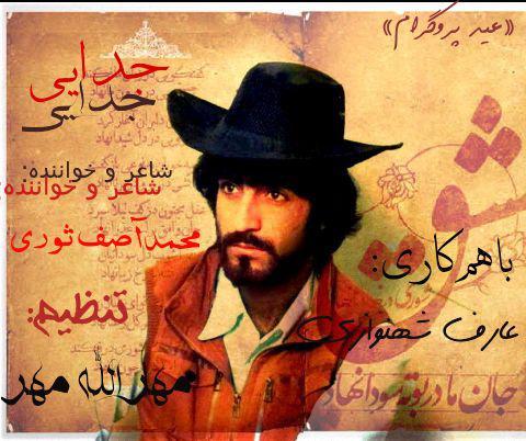 آهنگ جدایی از محمد اصف ثوری