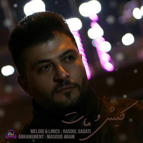 آهنگ کیش و مات از رسول ساداتی