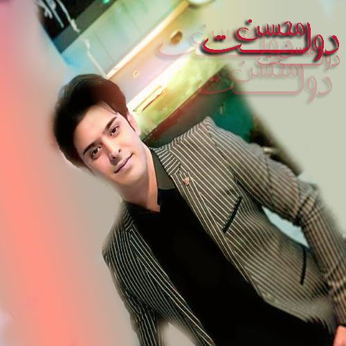 آهنگ گل من از محسن دولت
