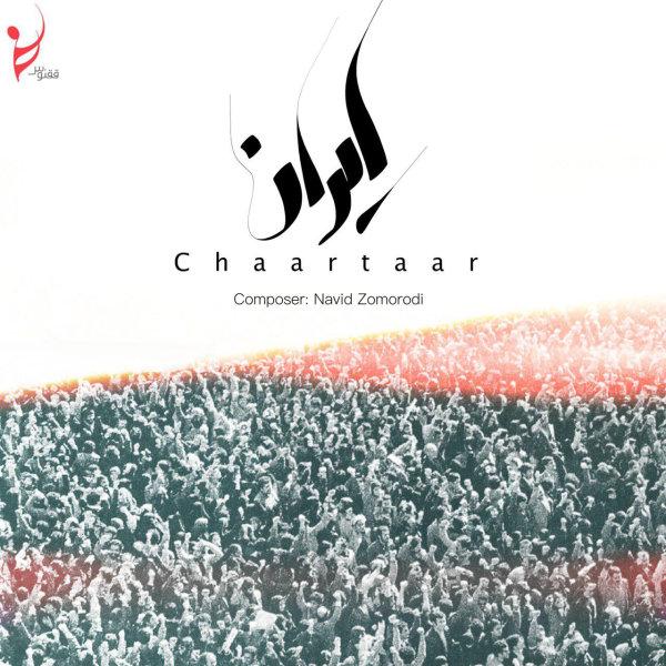 437 Chaartaar Iran آهنگ ایران  از چارتار