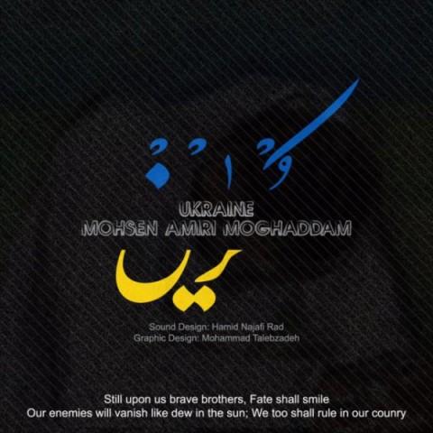 آهنگ اوکراین از محسن امیری مقدم